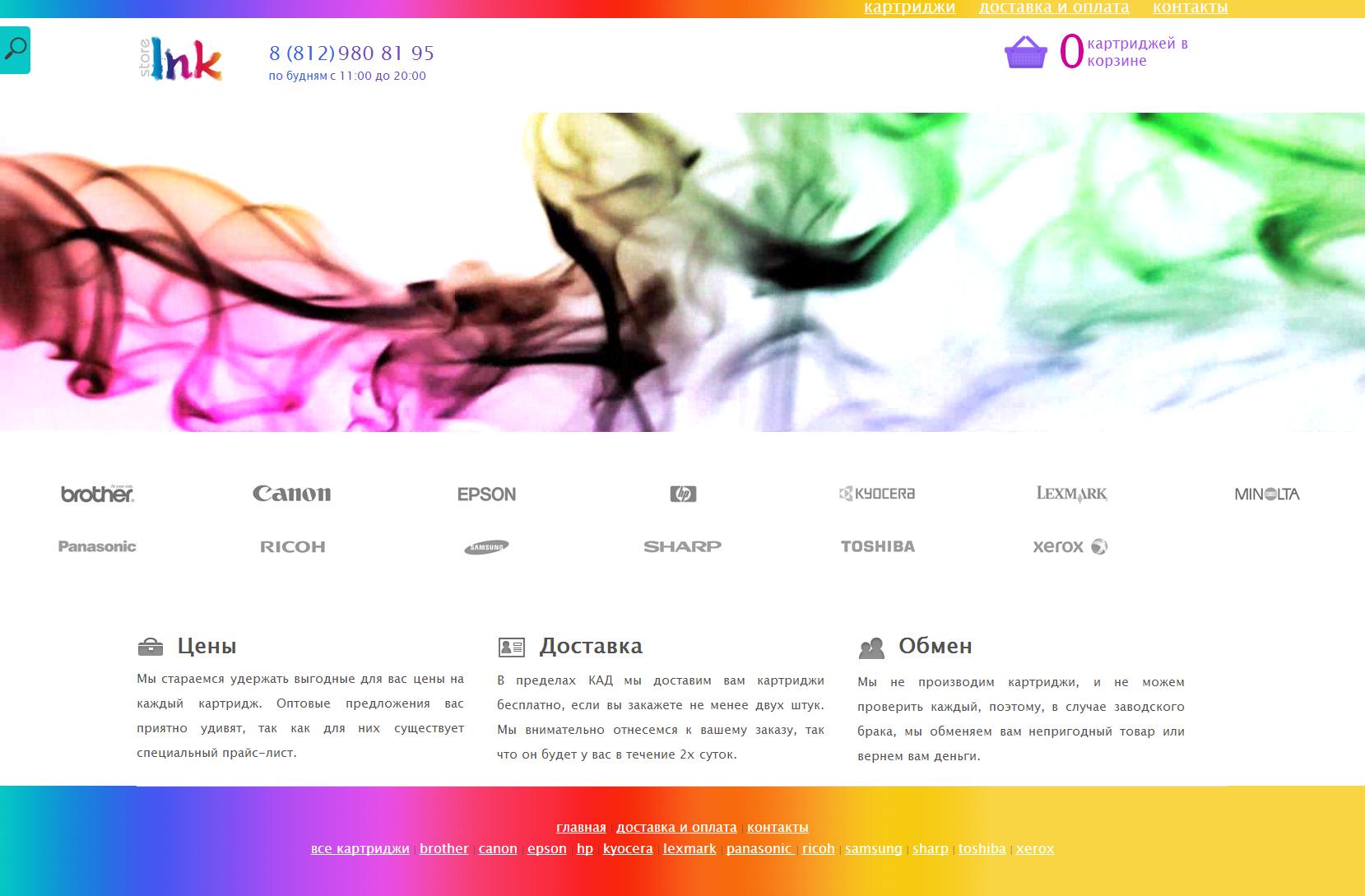 Ink-store.ru- онлайн-магазин картриджей для лазерных принтеров, Санкт-Петербург (Спб)